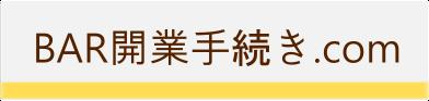 バー開業手続き.com